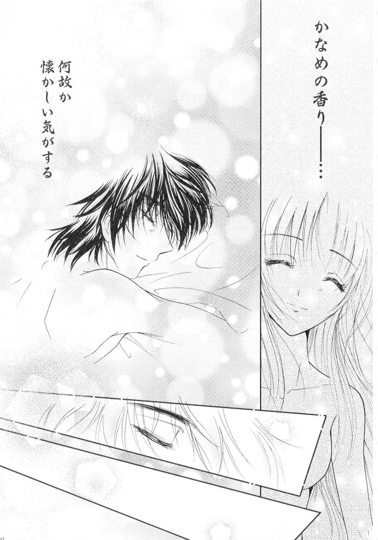 SEXY PANIC Sairokushuu Vol. 4 91