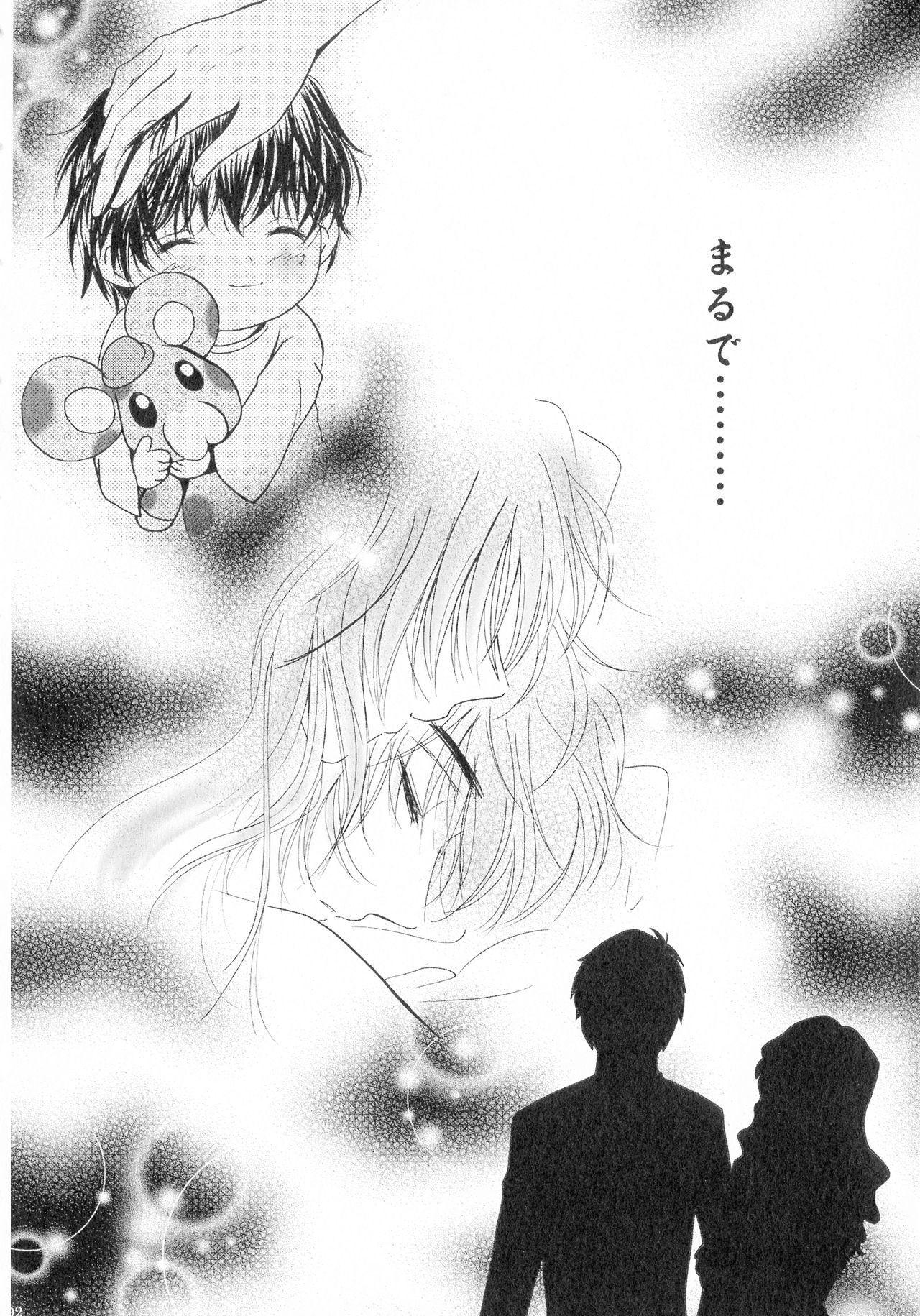 SEXY PANIC Sairokushuu Vol. 4 92