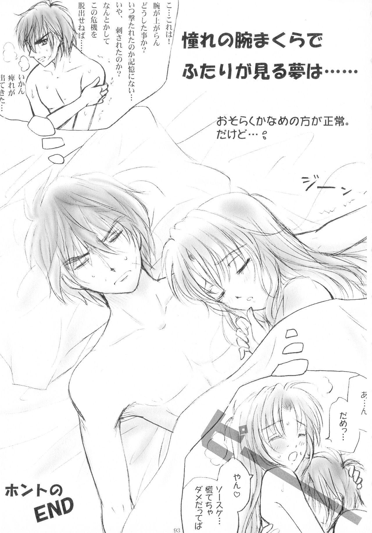 SEXY PANIC Sairokushuu Vol. 4 93