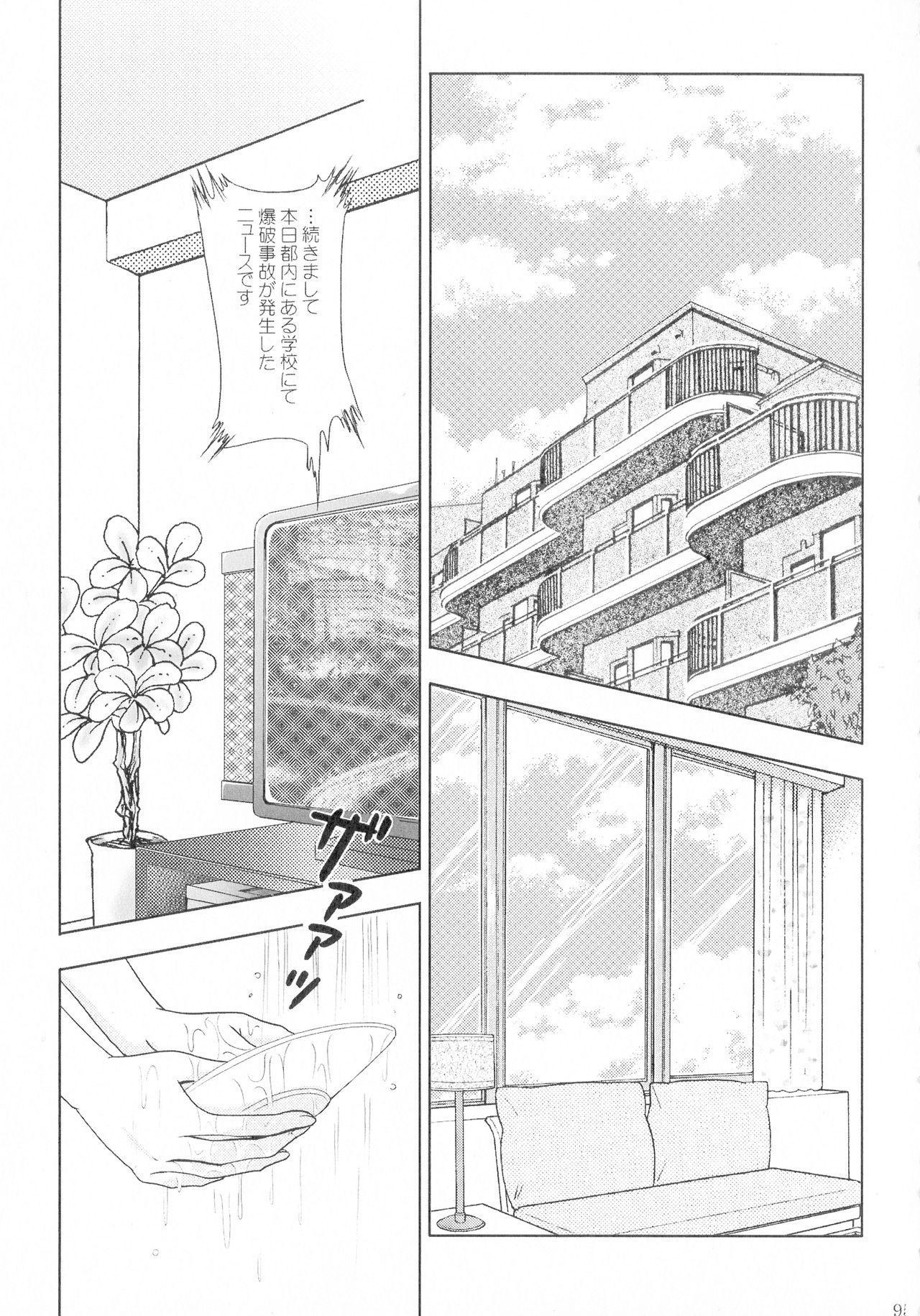 SEXY PANIC Sairokushuu Vol. 4 95