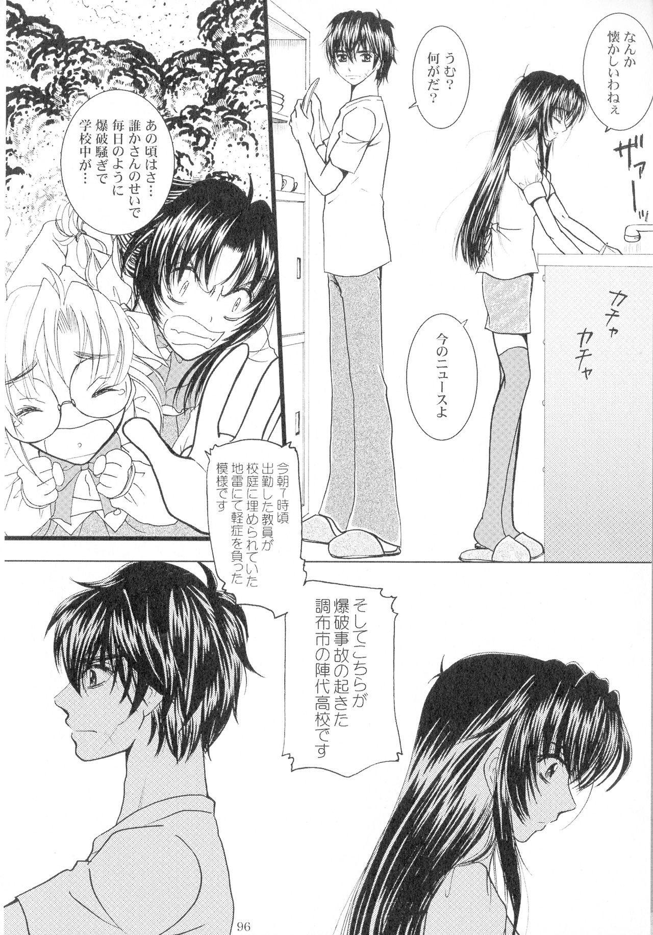 SEXY PANIC Sairokushuu Vol. 4 96