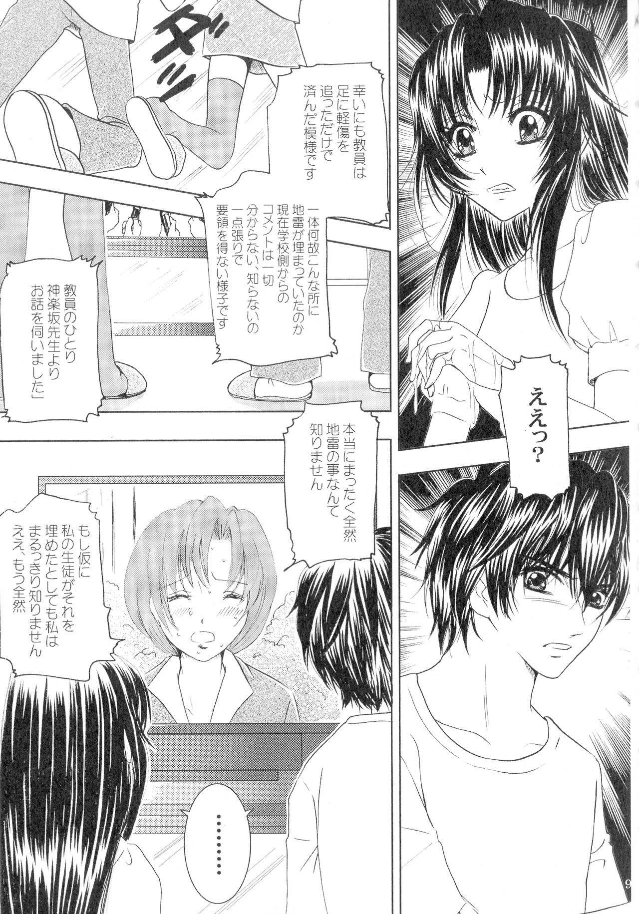 SEXY PANIC Sairokushuu Vol. 4 97