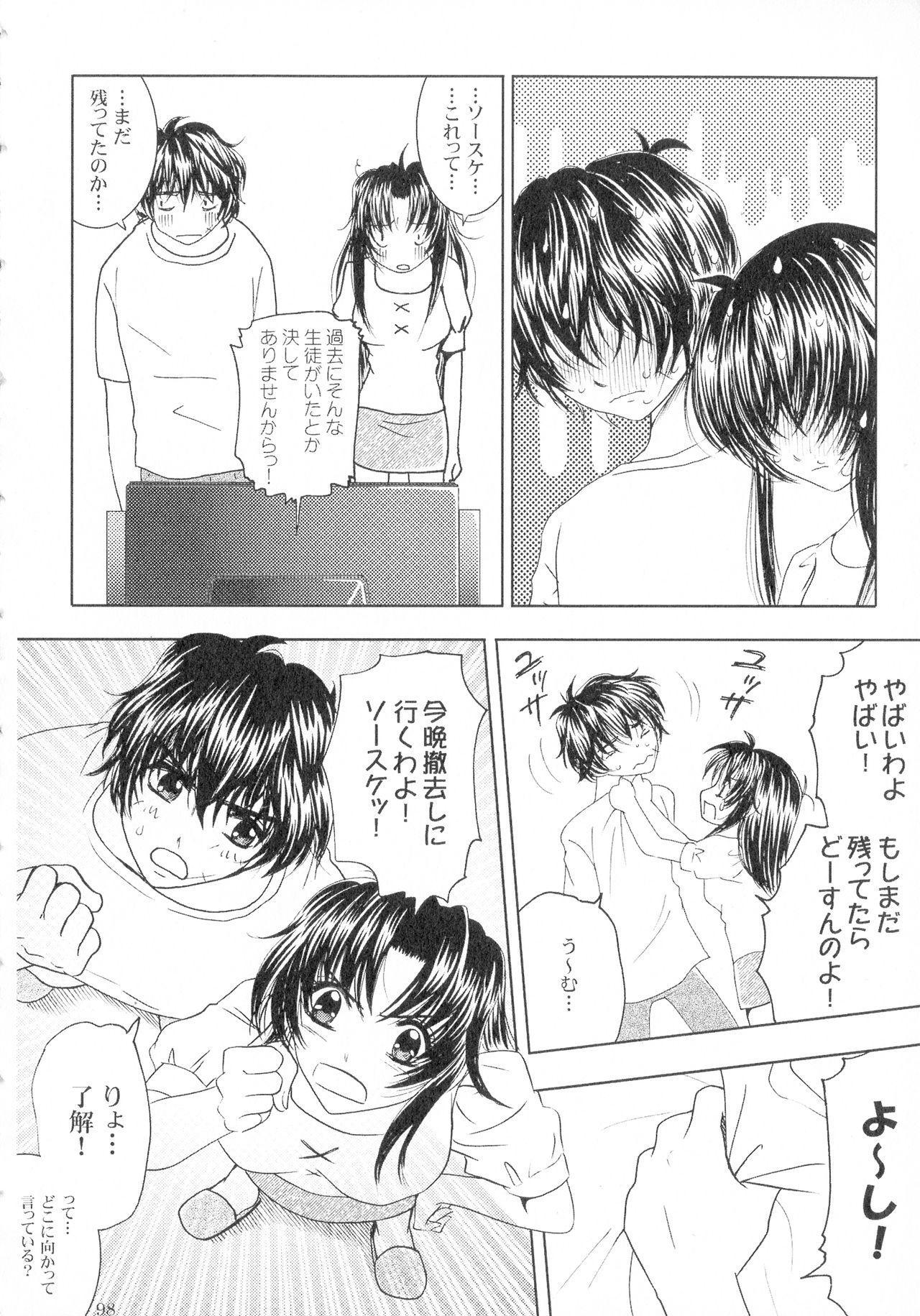 SEXY PANIC Sairokushuu Vol. 4 98