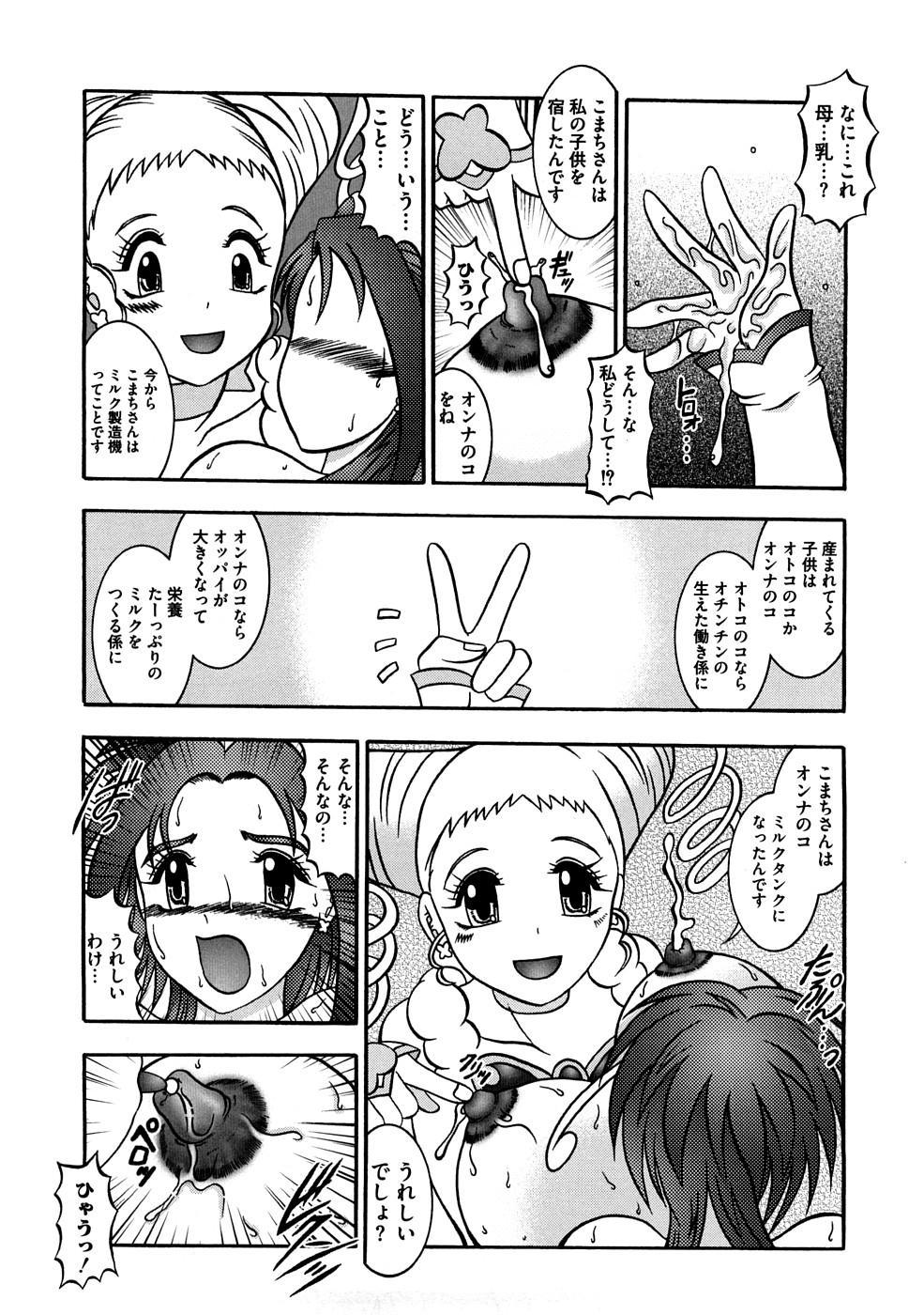 Cure Cure Ryoujoku Emaki Pre●ure EroParoAnthology 106