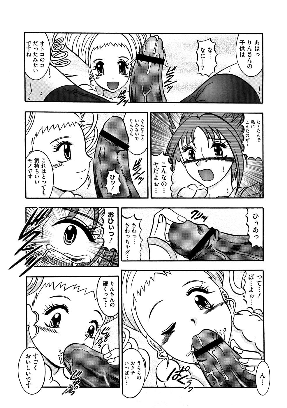 Cure Cure Ryoujoku Emaki Pre●ure EroParoAnthology 123