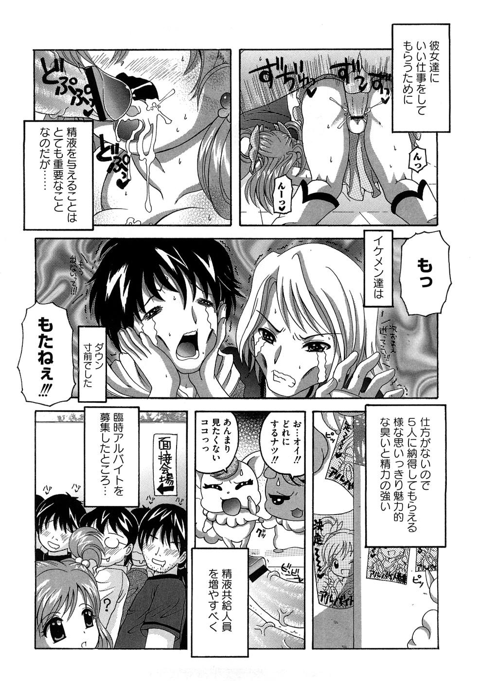 Cure Cure Ryoujoku Emaki Pre●ure EroParoAnthology 130
