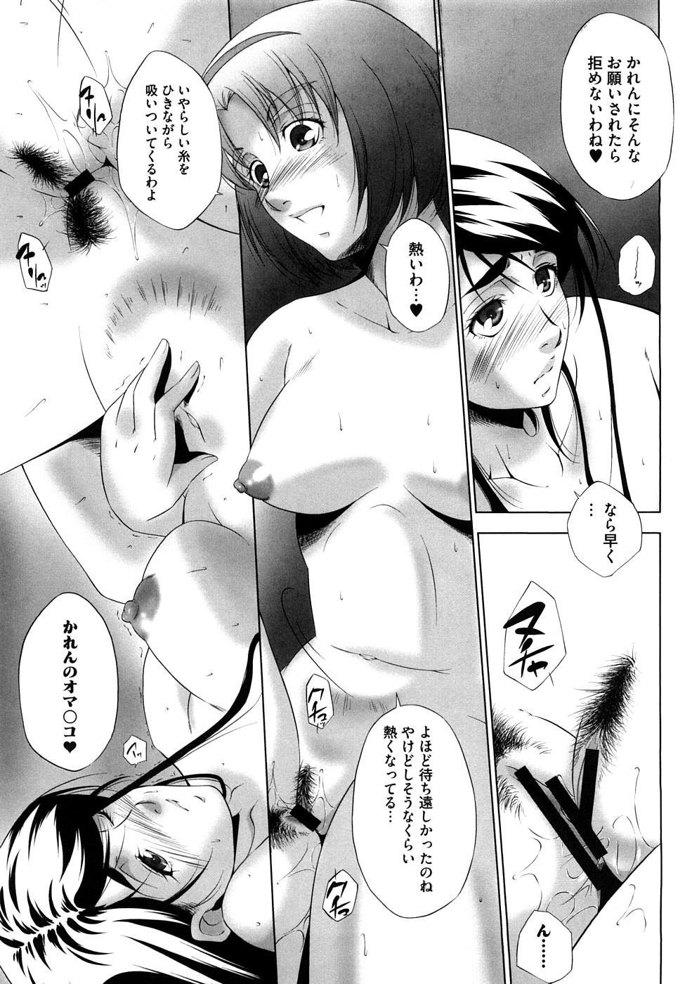 Cure Cure Ryoujoku Emaki Pre●ure EroParoAnthology 47