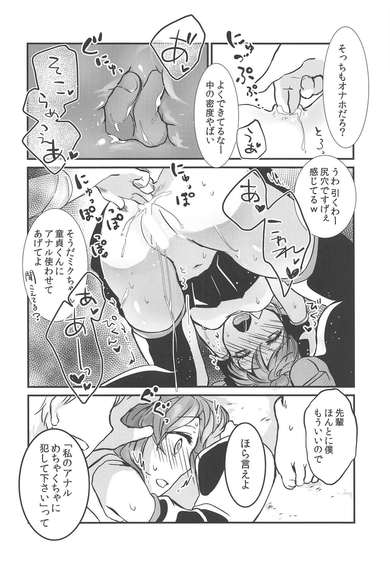 Natsu no Hatsune 10