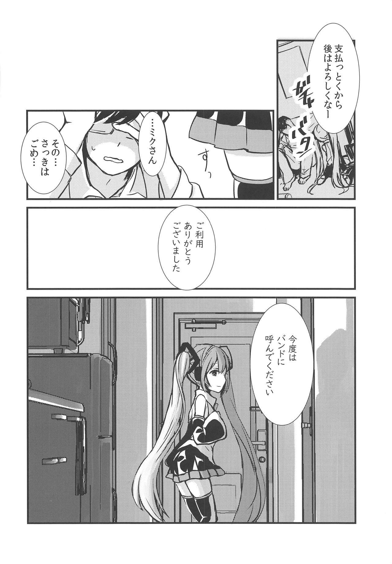 Natsu no Hatsune 16