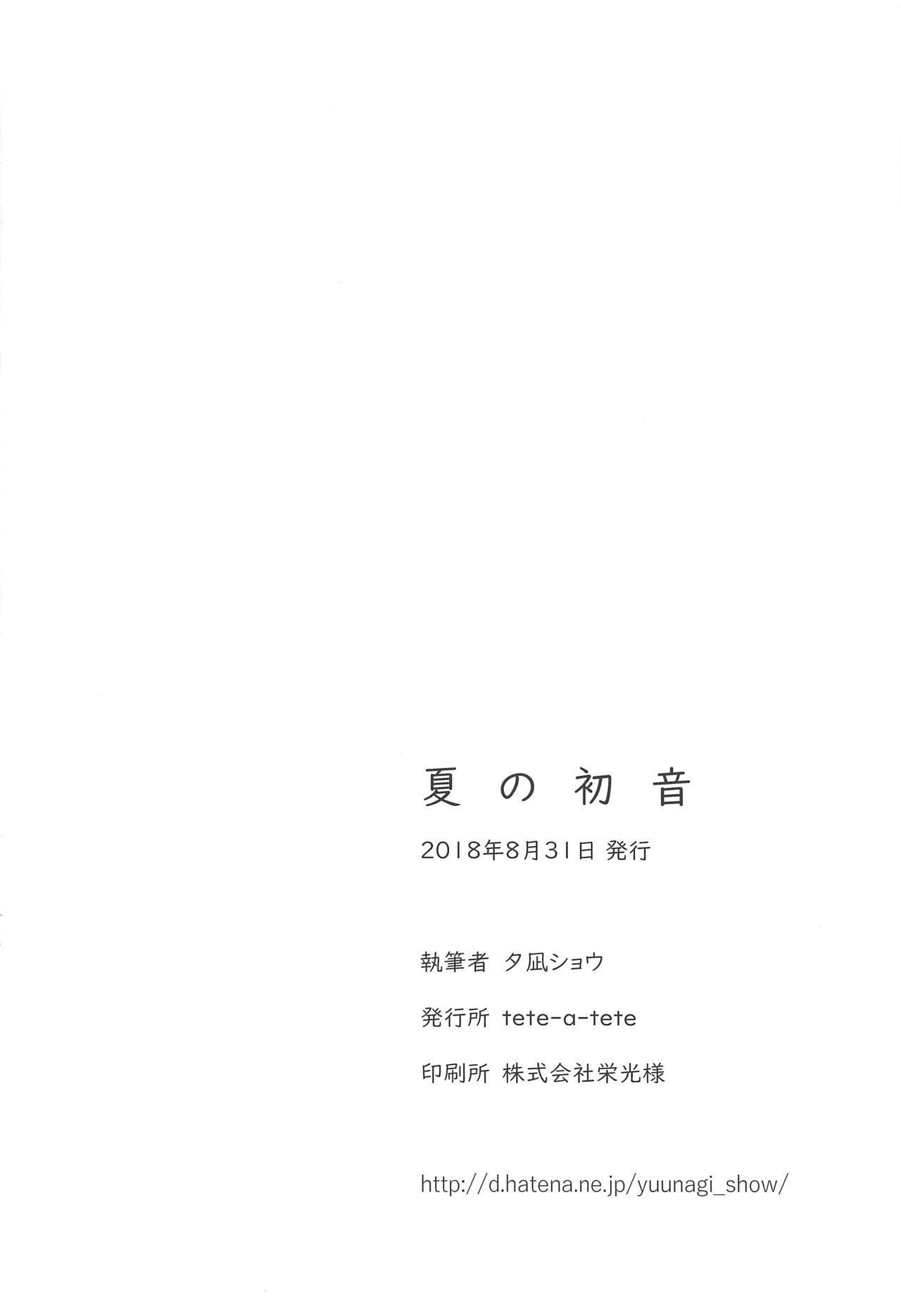 Natsu no Hatsune 17