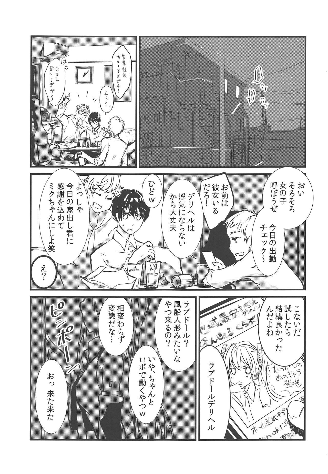 Natsu no Hatsune 1