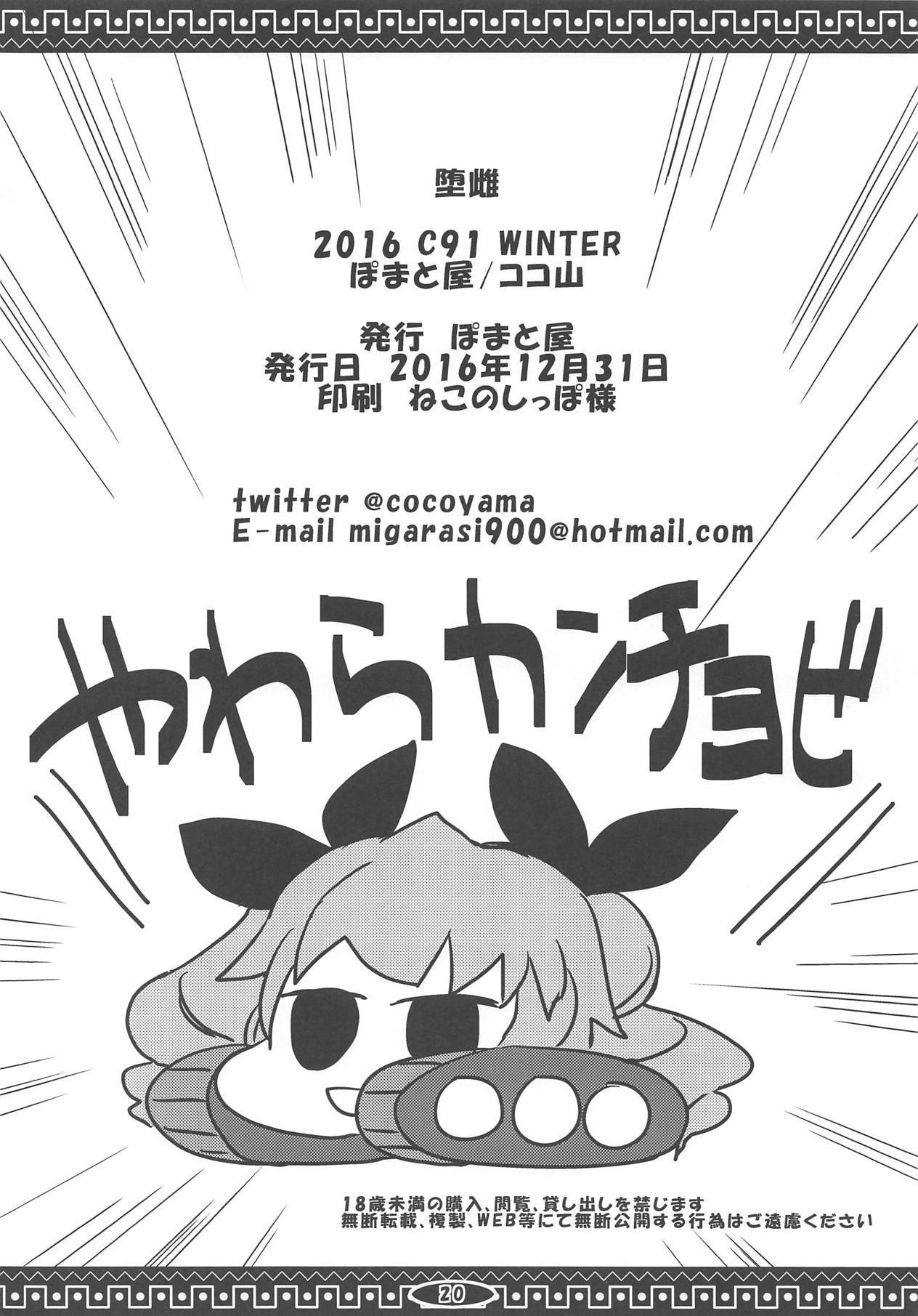 Ochi Mesu 20