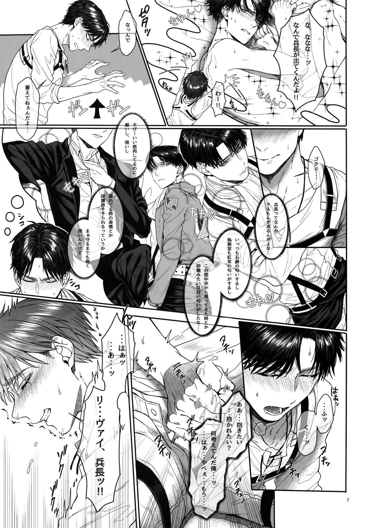 Gozen X-ji, Shitsumushitsu nite 5