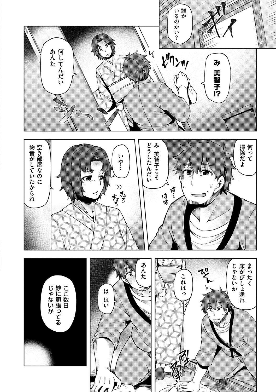 Wakazuma Zakari 111