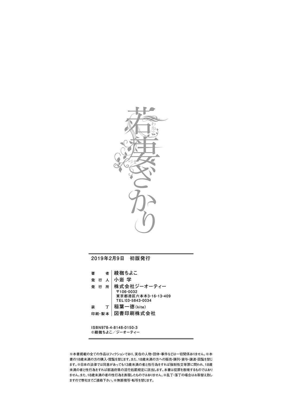 Wakazuma Zakari 197