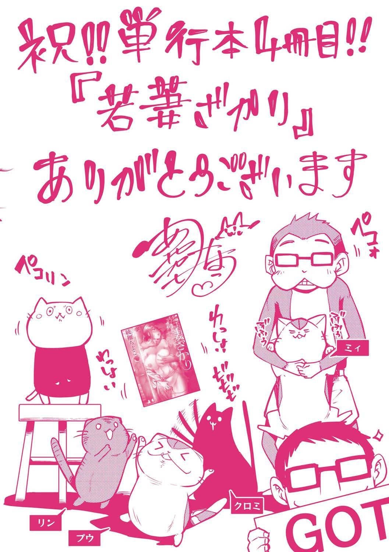 Wakazuma Zakari 199