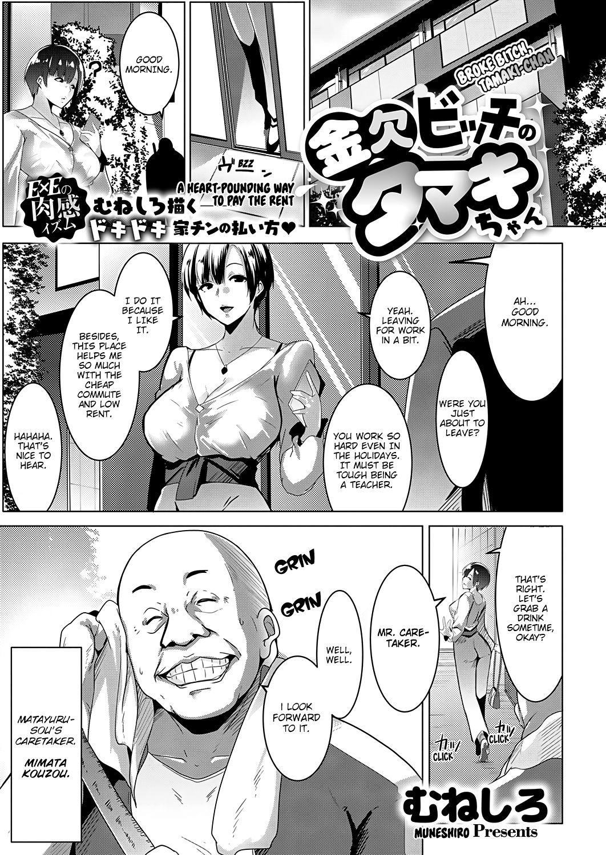 [Muneshiro] Kinketsu Bicchi no Tamaki-chan | Broke Bitch, Tamaki-chan (COMIC ExE 18) [English] [Hive-san] [Digital] 0