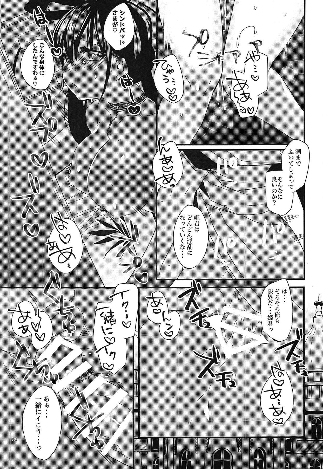 Himegimi wa Koyoi mo Ou-sama to 11