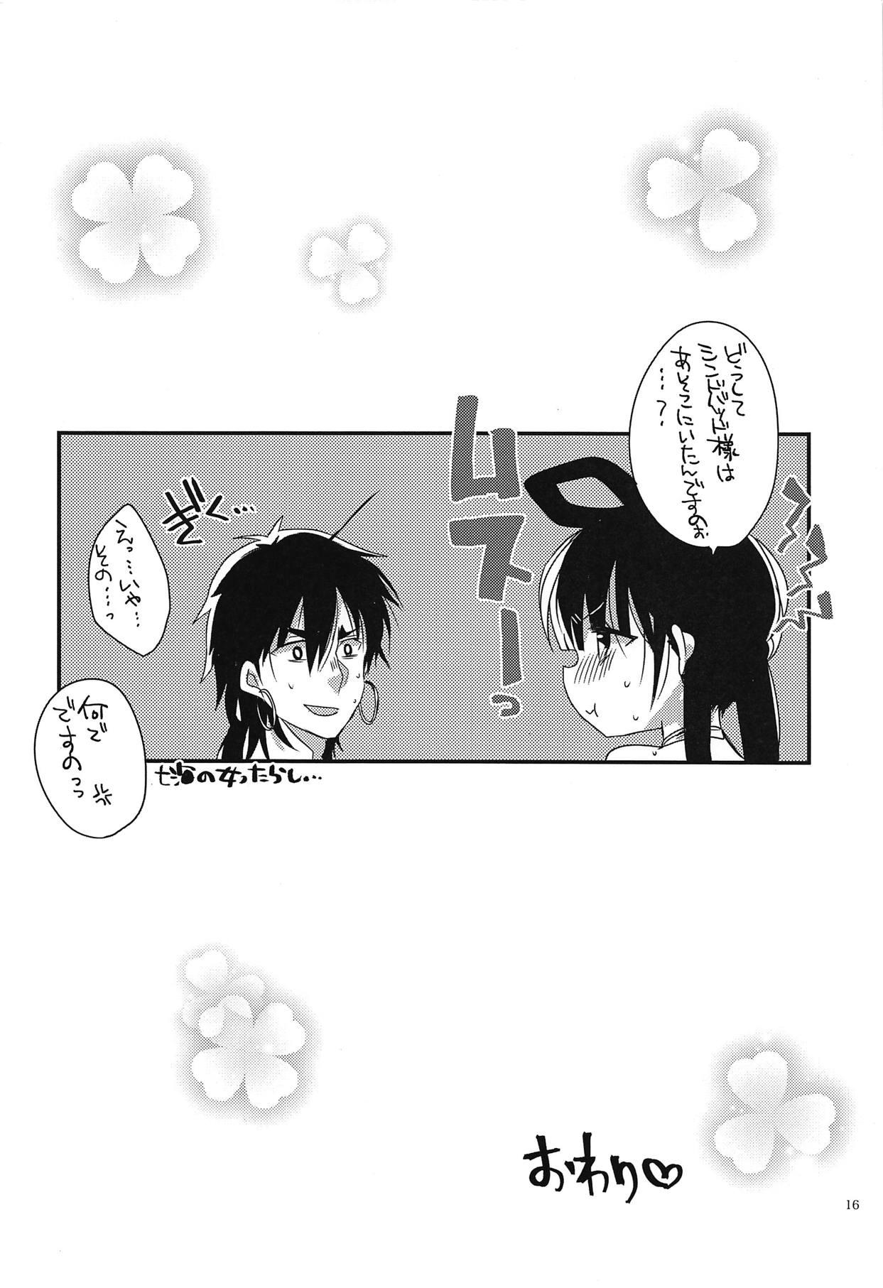 Himegimi wa Koyoi mo Ou-sama to 14