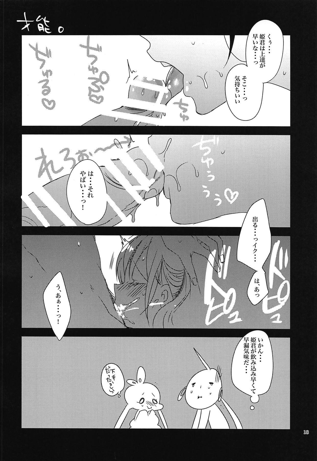 Himegimi wa Koyoi mo Ou-sama to 16