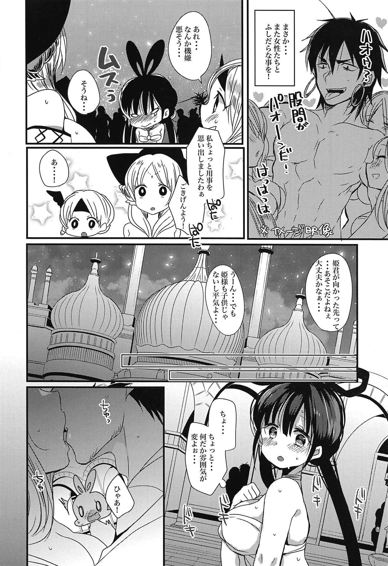 Himegimi wa Koyoi mo Ou-sama to 4