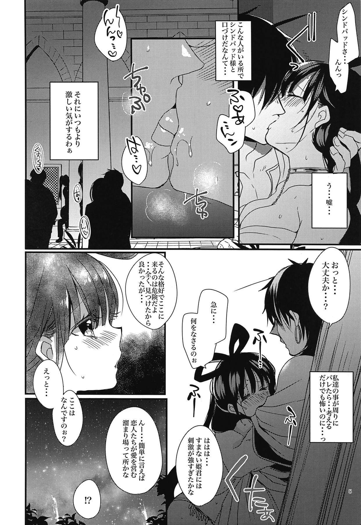 Himegimi wa Koyoi mo Ou-sama to 6
