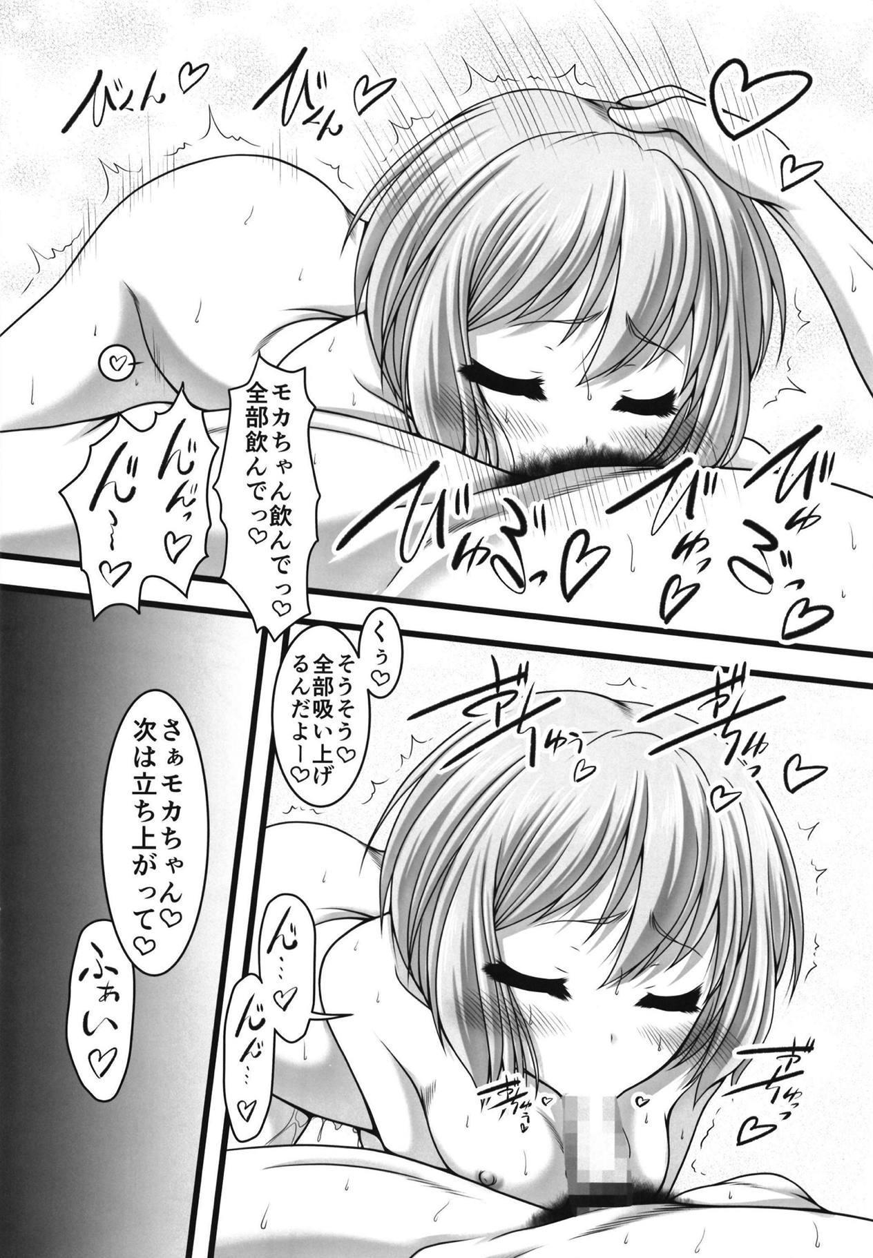 Amakute Horonigai Sekai 12