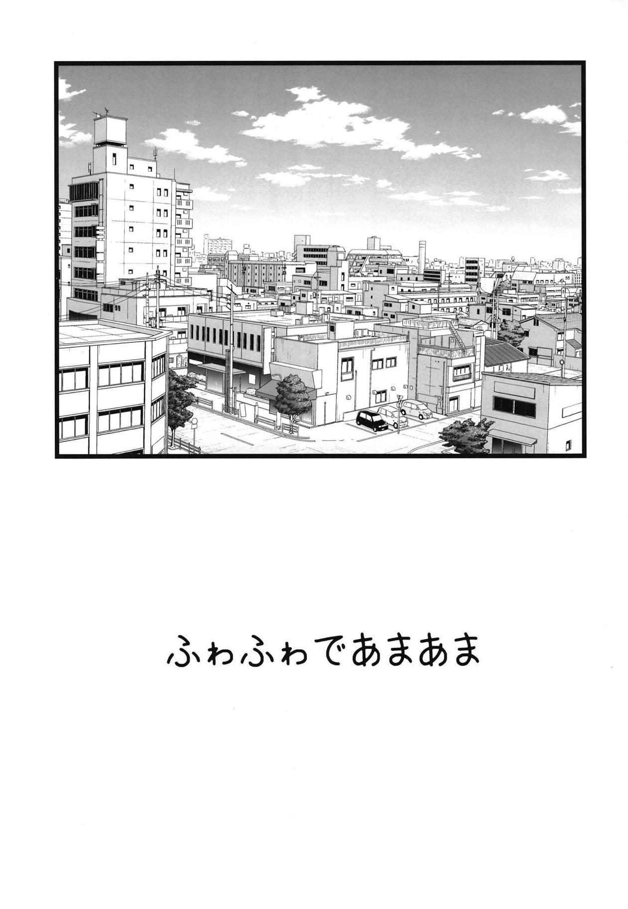 Amakute Horonigai Sekai 1