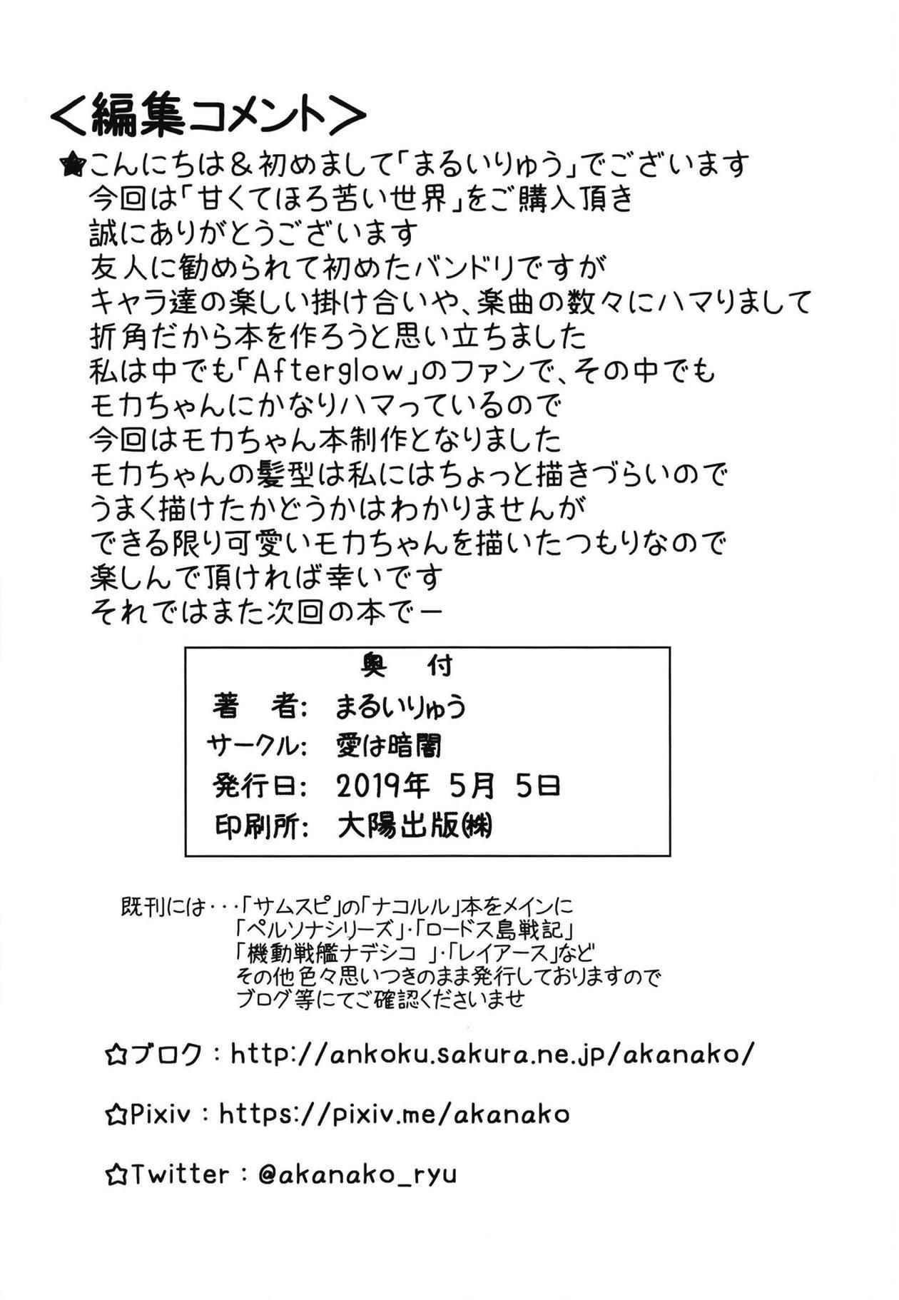 Amakute Horonigai Sekai 20