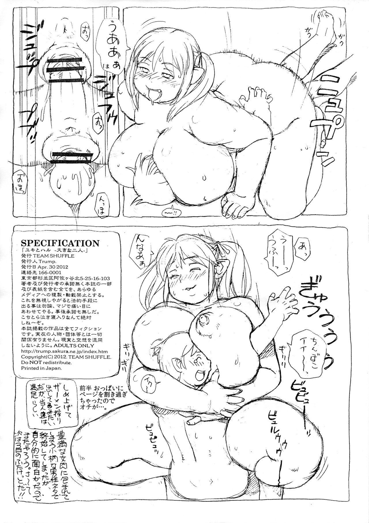 Yuki to Haru 7
