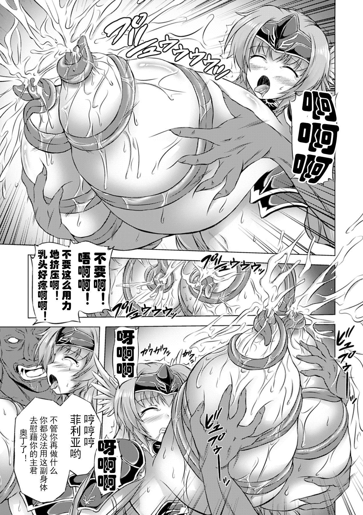Jintai Kaizou Anthology Comics Vol. 1 11