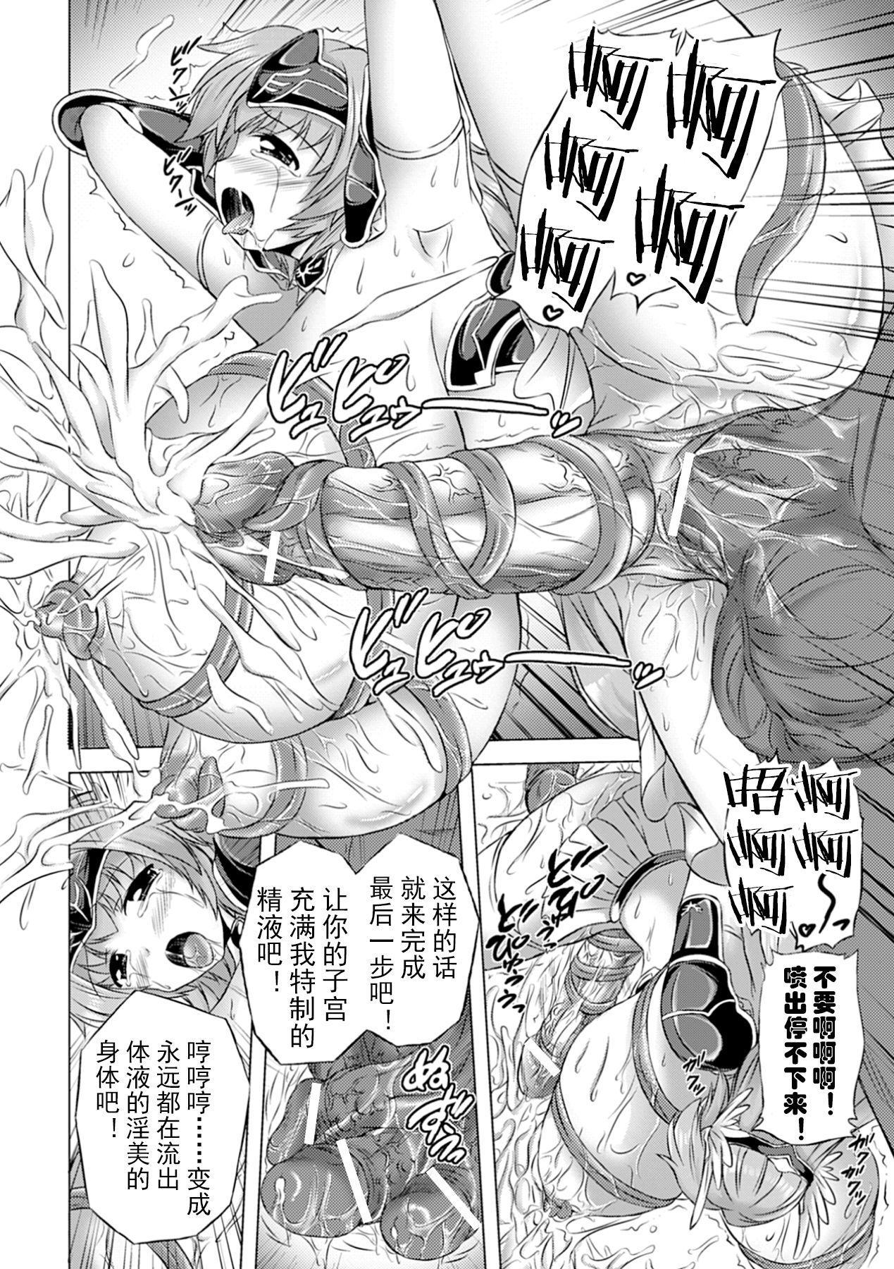 Jintai Kaizou Anthology Comics Vol. 1 18