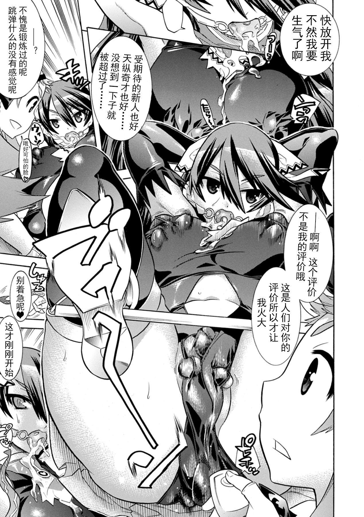 Jintai Kaizou Anthology Comics Vol. 1 27