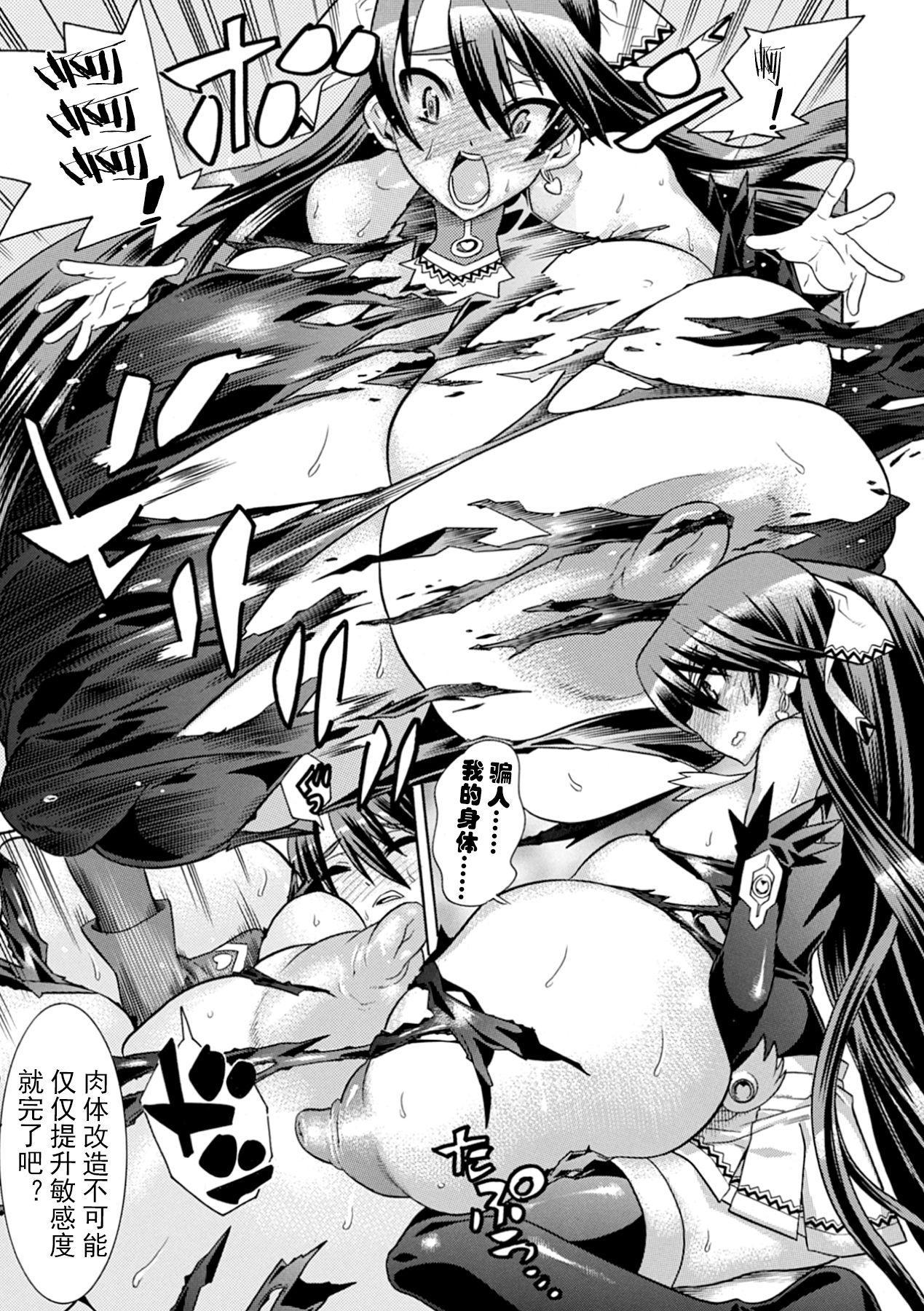 Jintai Kaizou Anthology Comics Vol. 1 31