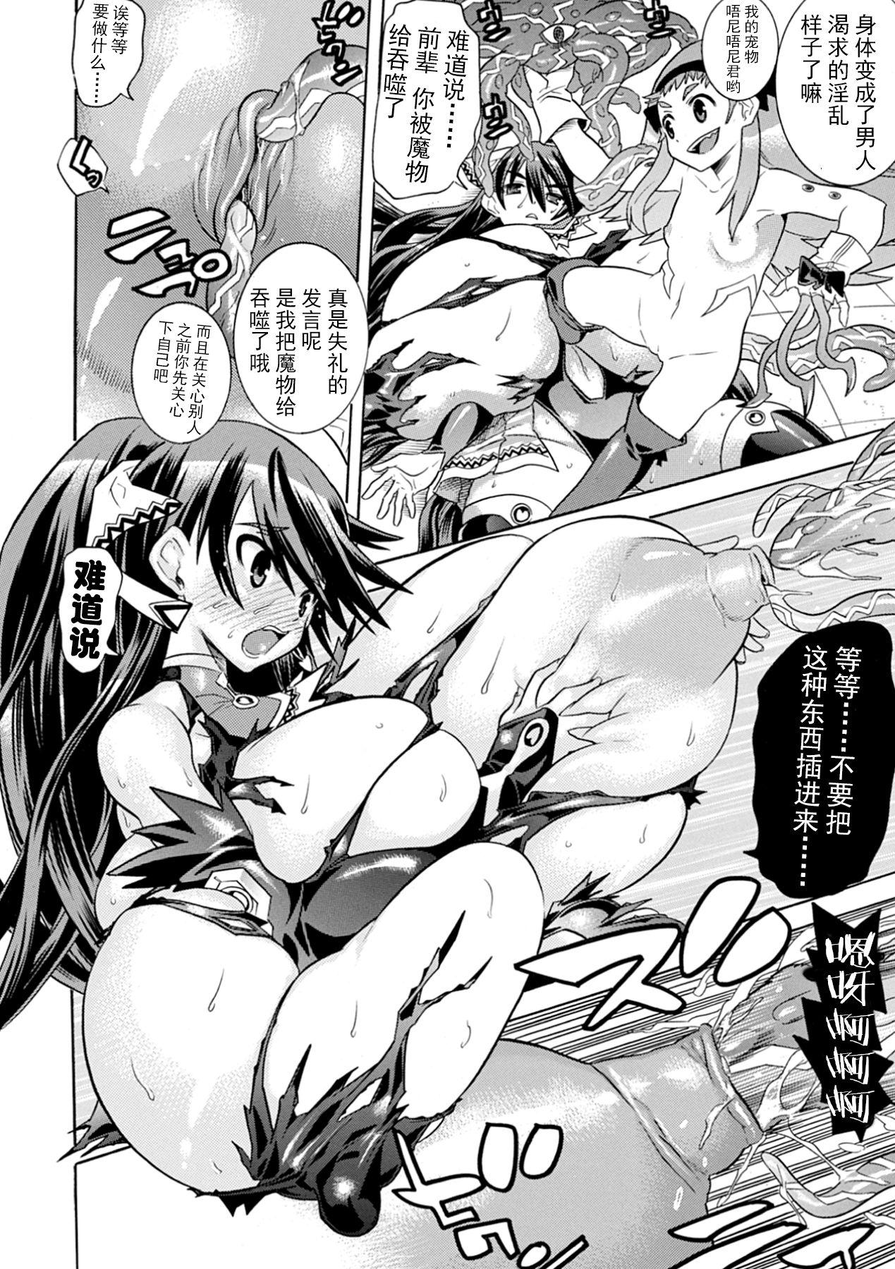 Jintai Kaizou Anthology Comics Vol. 1 32