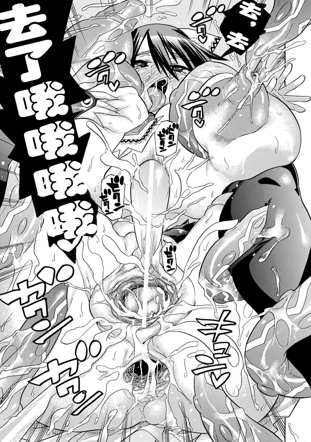 Jintai Kaizou Anthology Comics Vol. 1 39