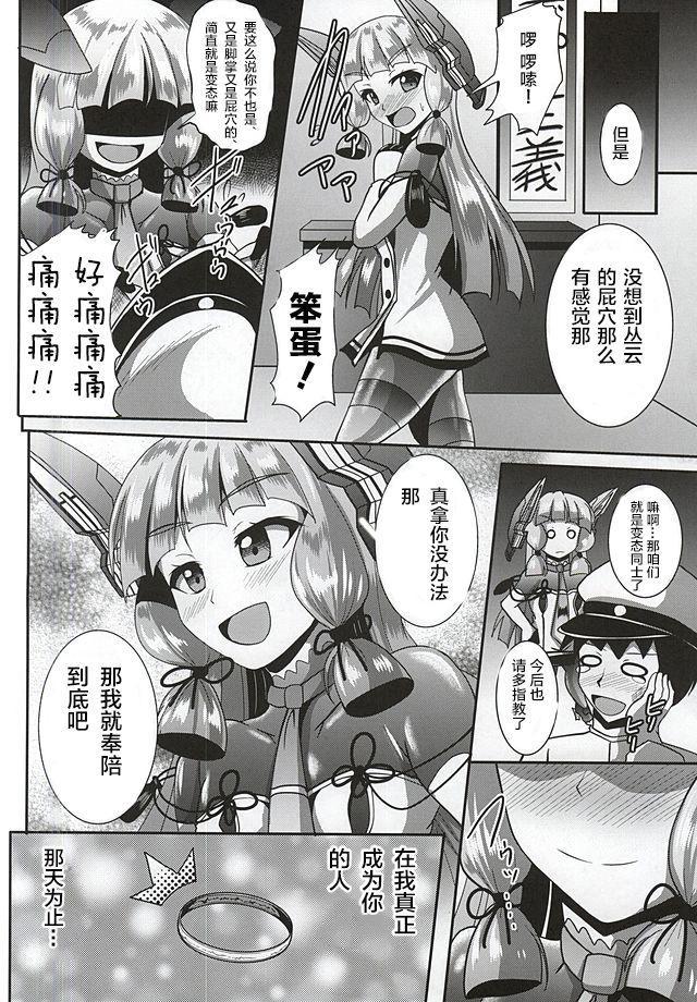 Kinotsuyoi Murakumo-chan wa Ashiura to Anal ga Yowai! Kai 19