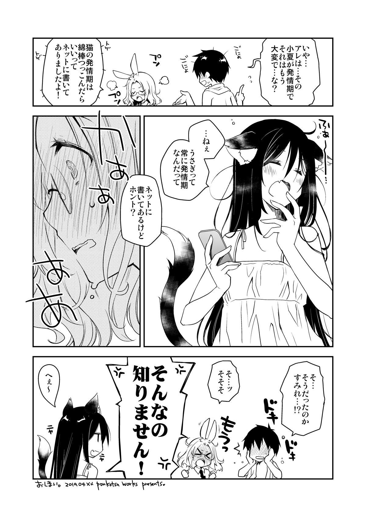 Uchi no Neko ga Hatsujouki de Nekasete Kurenai 29