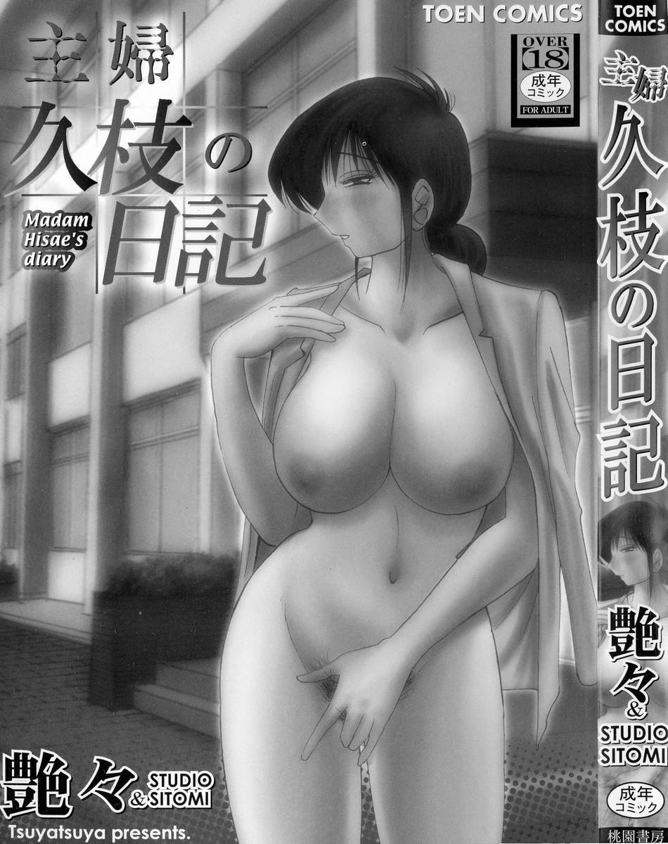 Shufu Hisae no Nikki - Madam Hisae's Diary 2