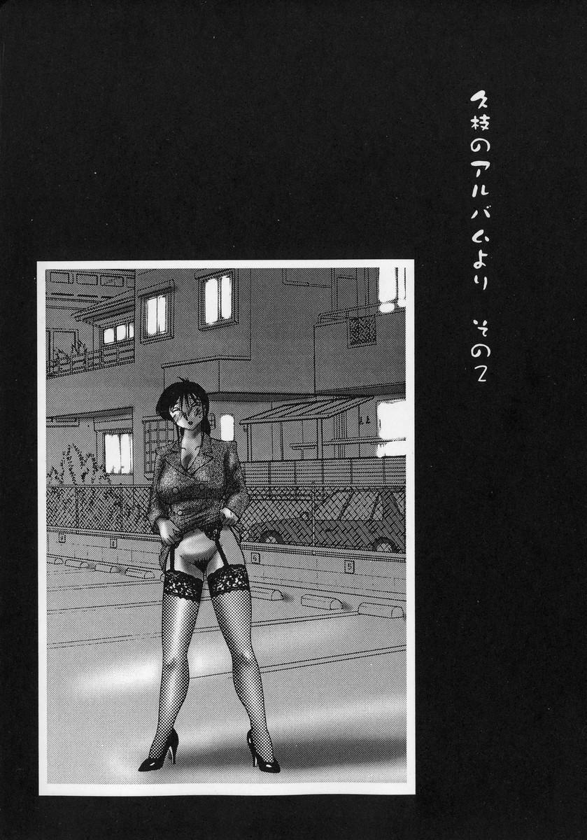 Shufu Hisae no Nikki - Madam Hisae's Diary 51