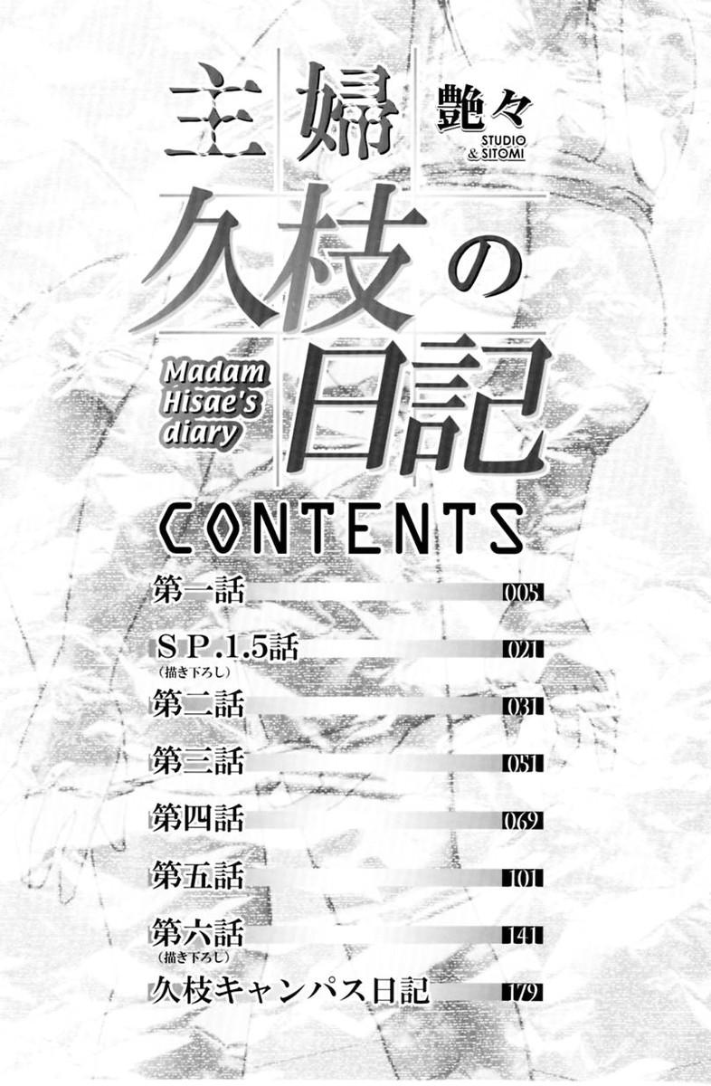 Shufu Hisae no Nikki - Madam Hisae's Diary 5