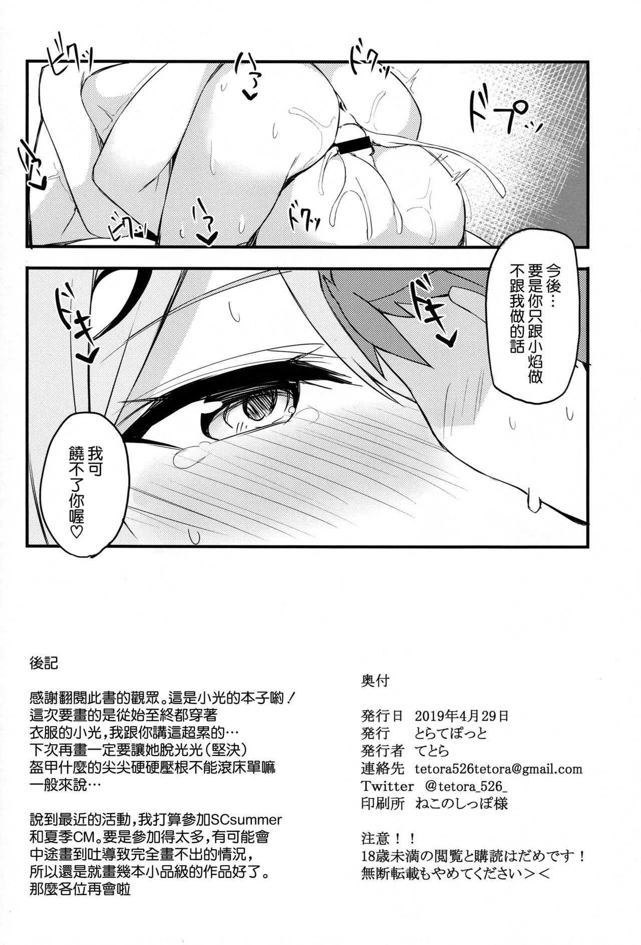 Ten no Seihai 17