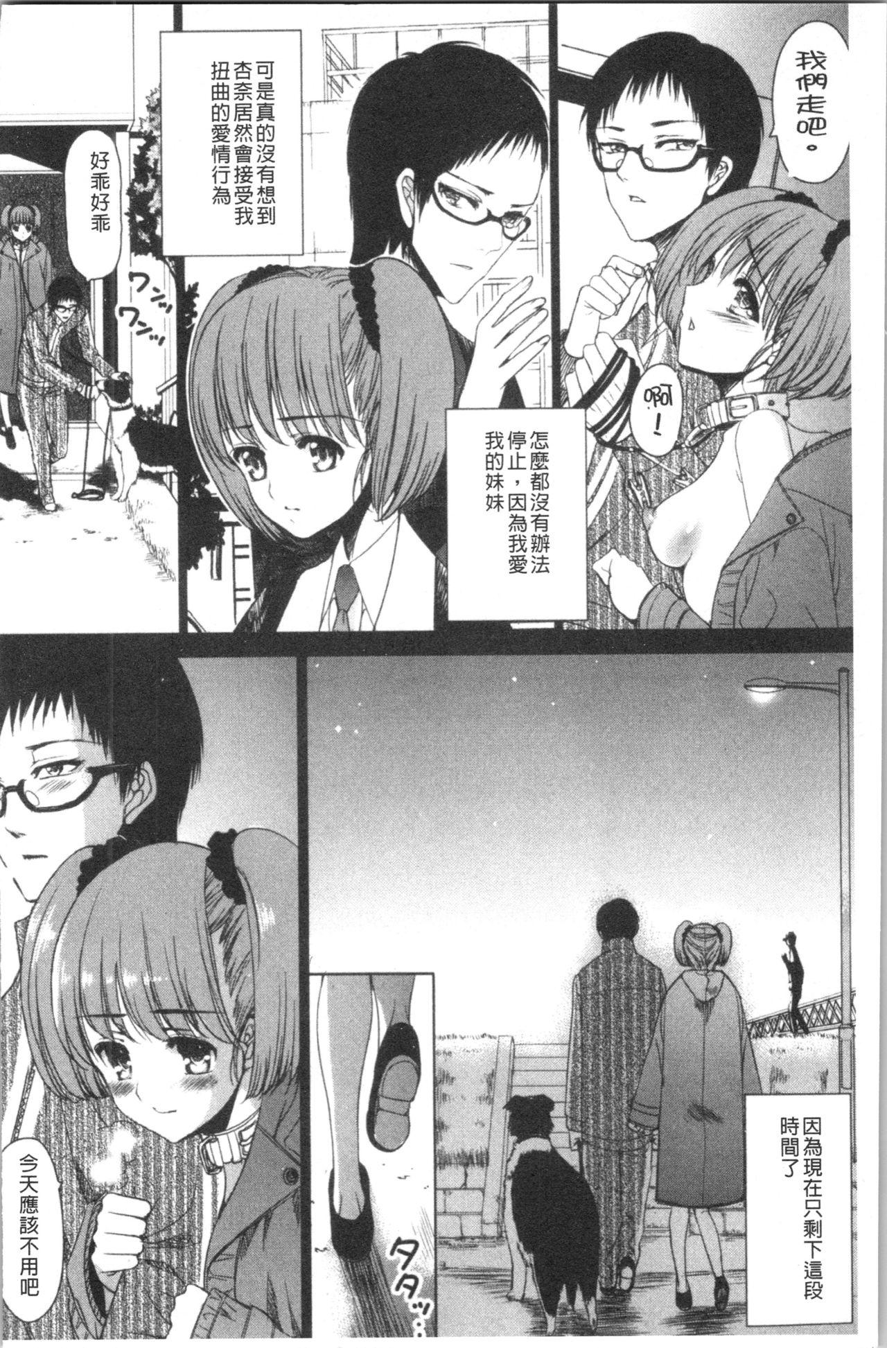Naburare! Amajiri Musume   凌辱她!甘尻娘 102
