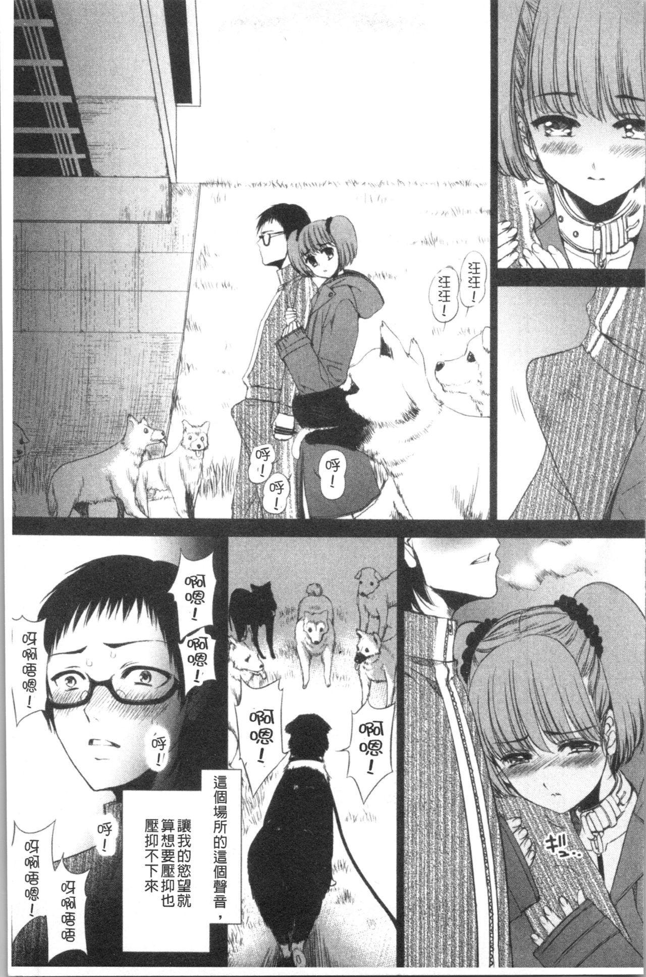 Naburare! Amajiri Musume   凌辱她!甘尻娘 103