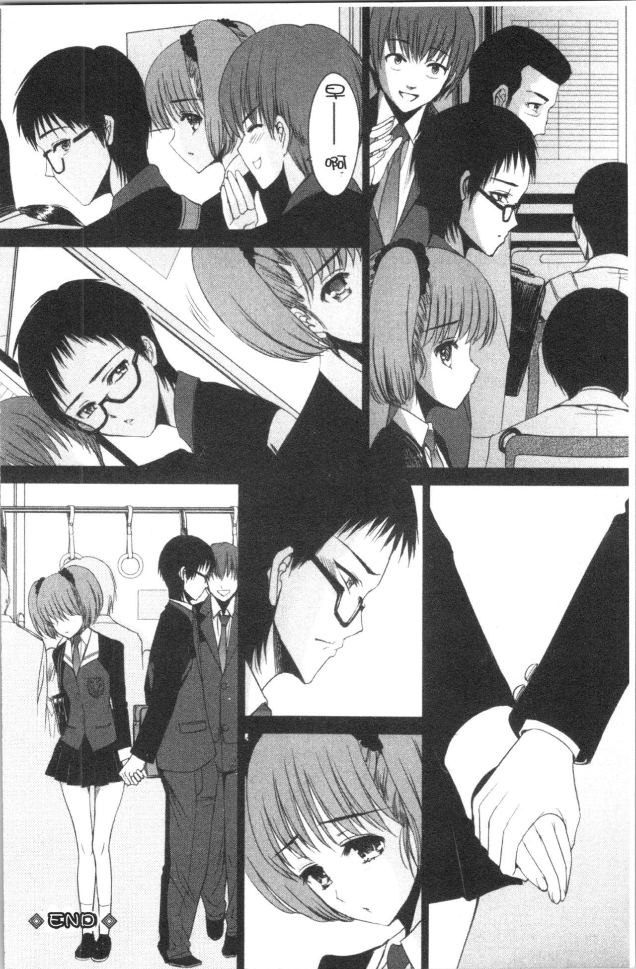 Naburare! Amajiri Musume   凌辱她!甘尻娘 118