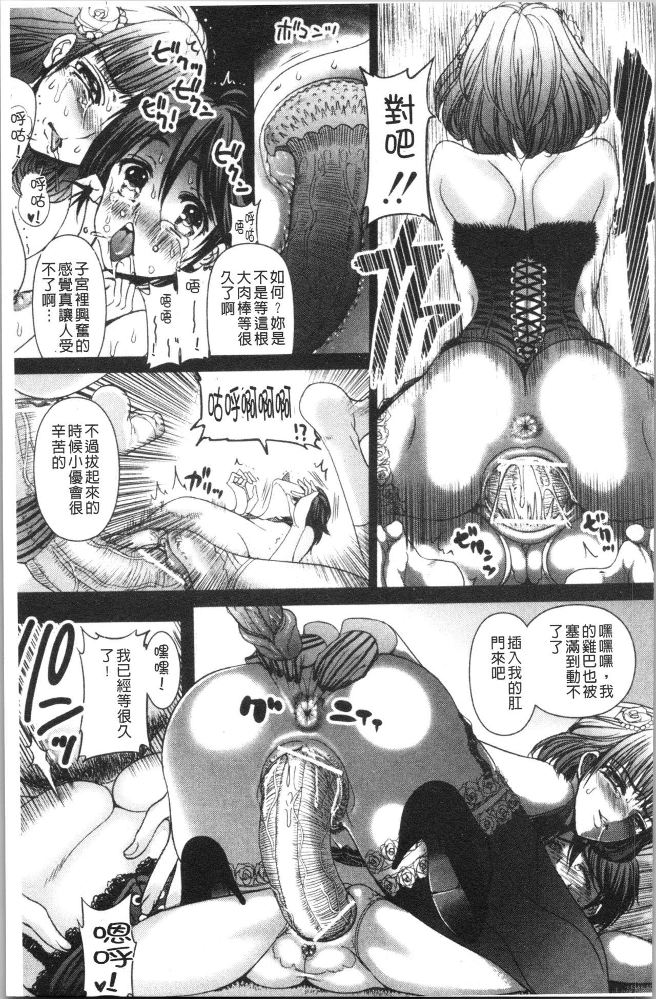Naburare! Amajiri Musume   凌辱她!甘尻娘 125