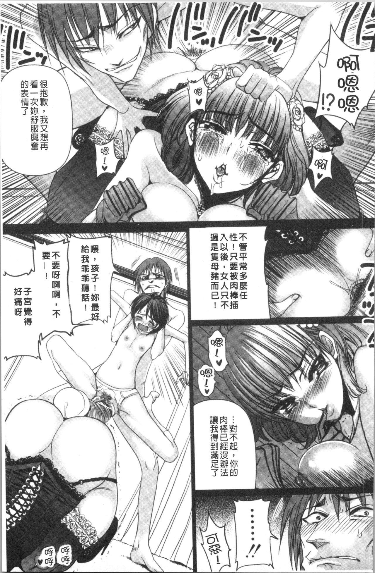 Naburare! Amajiri Musume   凌辱她!甘尻娘 127