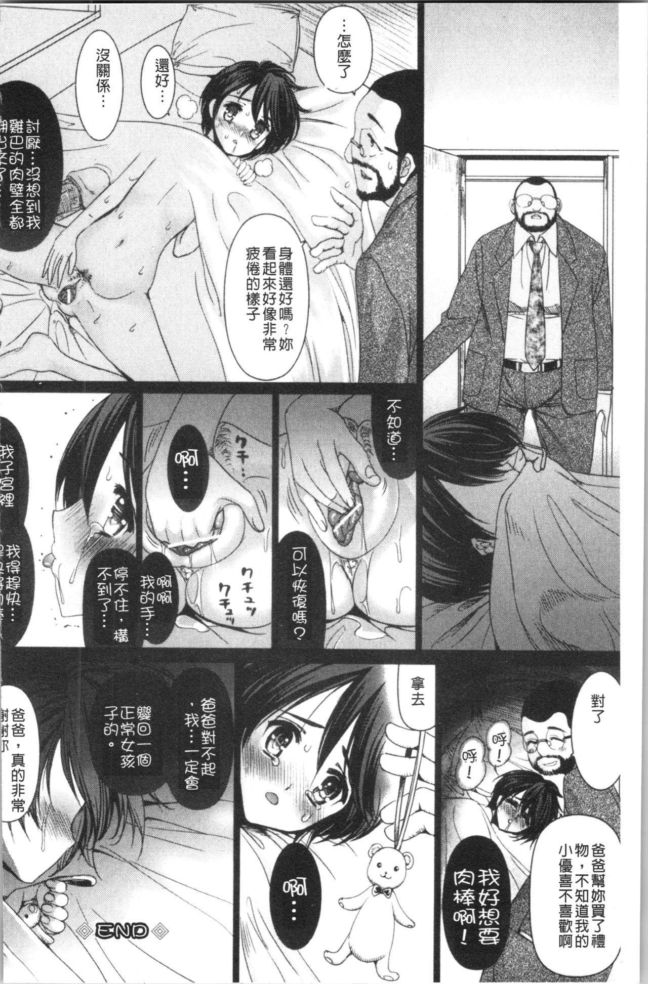 Naburare! Amajiri Musume   凌辱她!甘尻娘 132