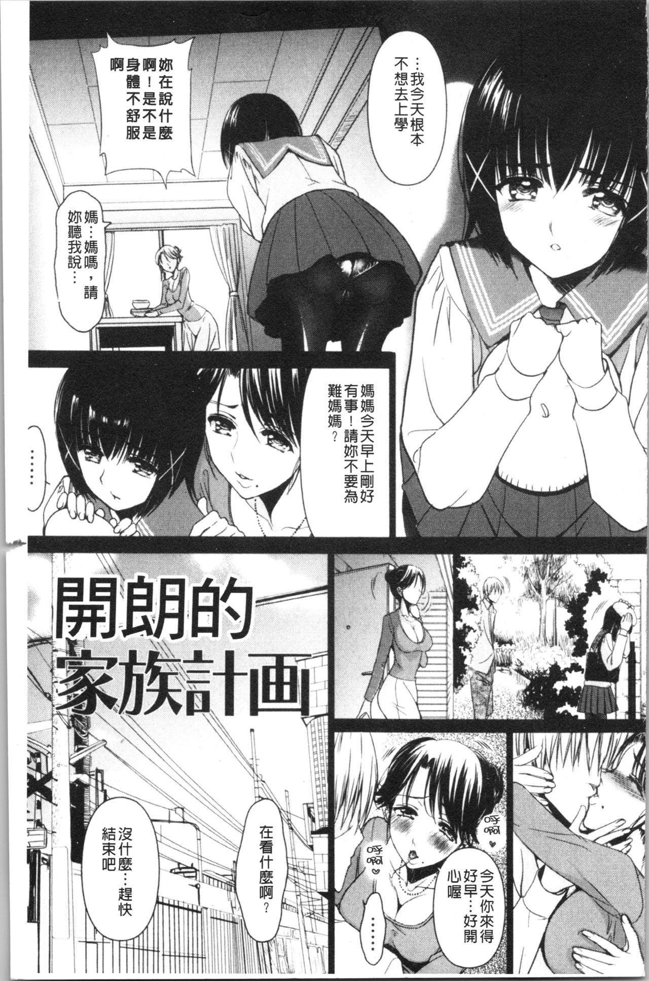 Naburare! Amajiri Musume   凌辱她!甘尻娘 133