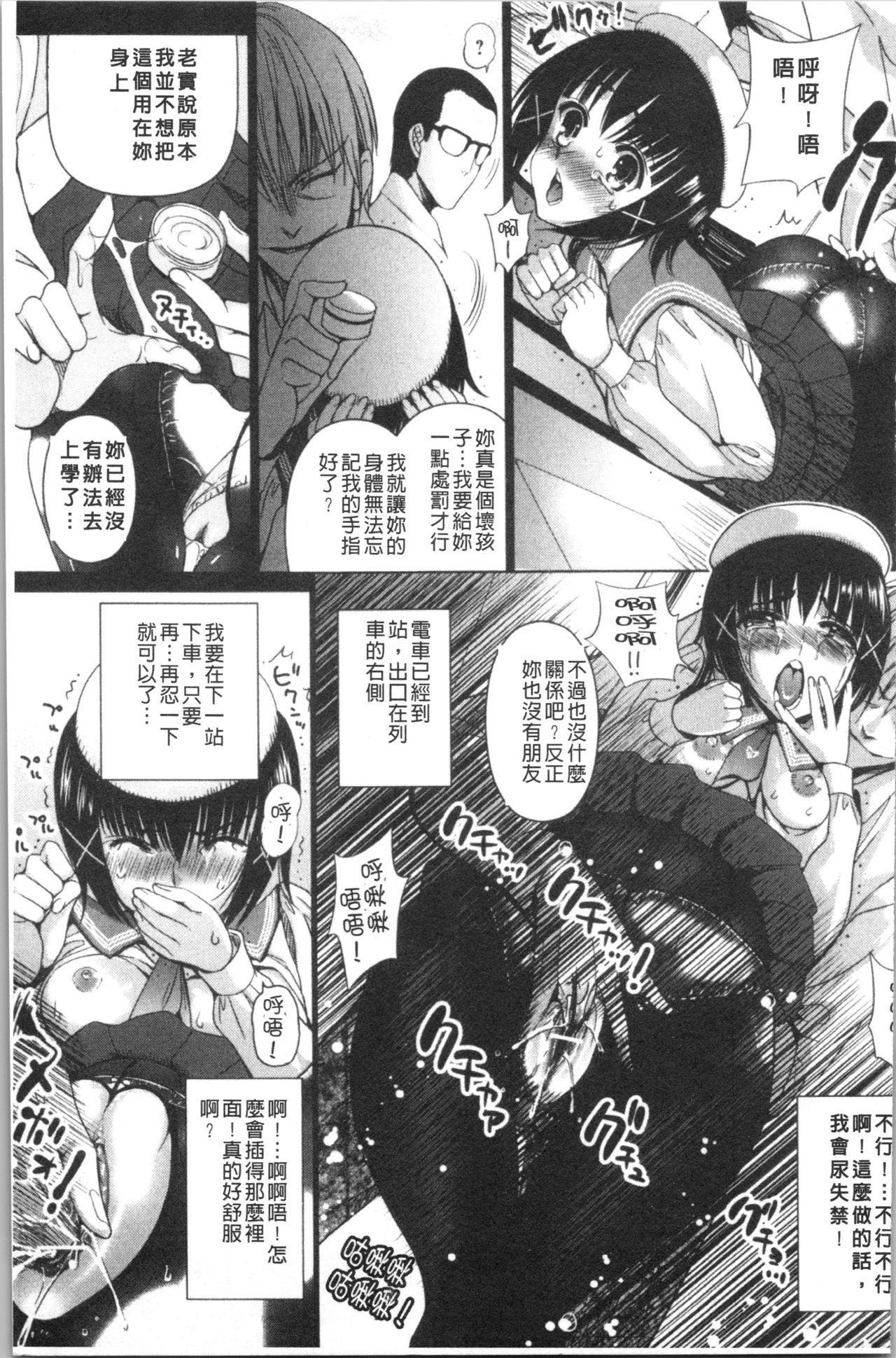 Naburare! Amajiri Musume   凌辱她!甘尻娘 135